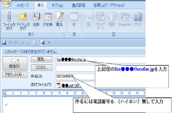インターネットFAX使い方図解③