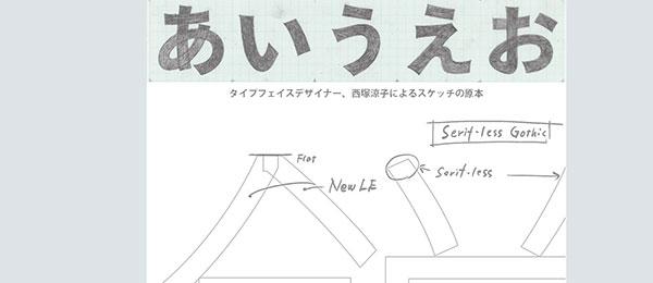 源ノ角ゴシック