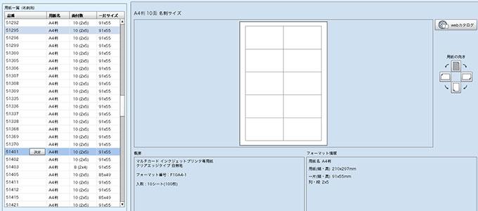 ラベル屋さん 印刷フォーマット選択画面