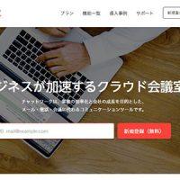 チャットワークメインサイト
