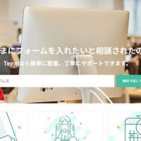 「tayori」トップ画面