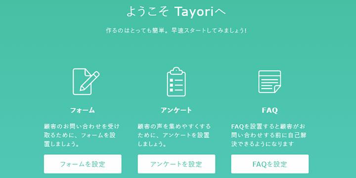 tayoriログイン画面