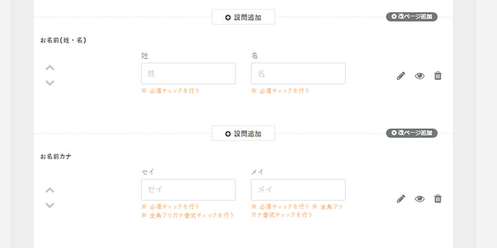 tayori・フォームの設問設定