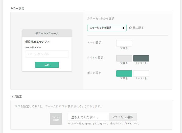 tayori・デザインの設定