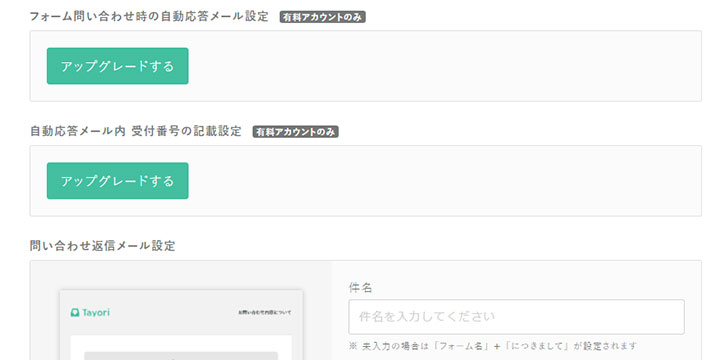 tayori・メール設定