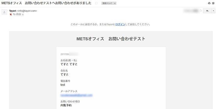 tayori・問い合わせ内容送信確認