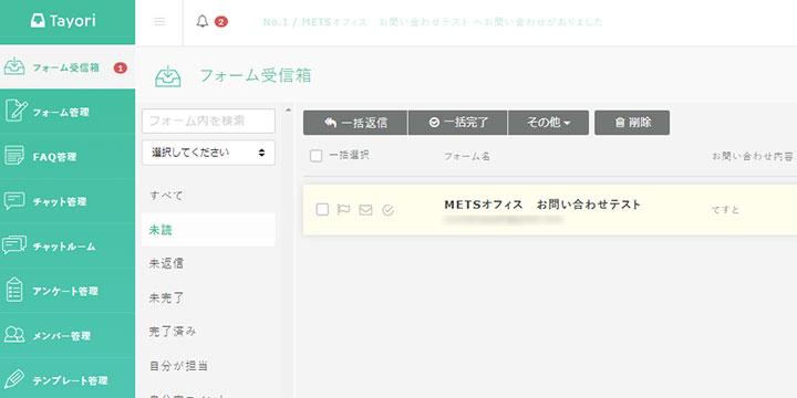 tayori・問い合わせメール確認管理画面