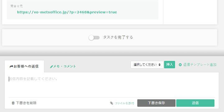 tayori・お客様への返信機能(管理画面)