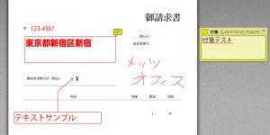 「pdf-xchange-editor」編集と保存