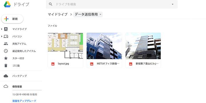 Googleドライブ・画像データアップロード例