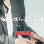 ウェブ名刺作成サービス|alca(オルカ)