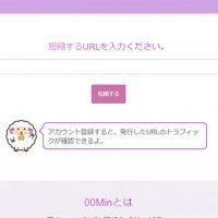 サイトトップ画面|00Min(ゼロミン)