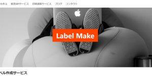 トップページヘッダー|Label Make