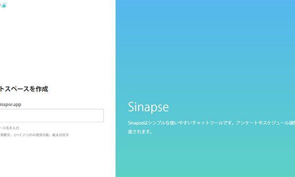 サービストップ画面|Sinapse(シナプス)