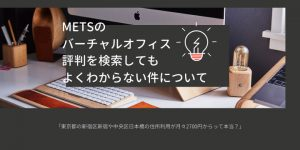 METSオフィスの評判を解説!